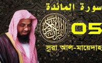 al maida, surah maidah, surah maidah with urdu translation, surah maidah mp3 free download, download mp3 surah al maidah, surah maidah urdu translation full, surah maidah arabic, sheikh saud al shuraim, saud al-shuraim, Sallallahu Alayhi Wasallam, صلى الله عليه و سلم, naat khawan, naat khawan names, naat khawan profiles, famous naat artists of the world, naat artists, hamd audio, quran audio, arifan kalam, sufi kalam, lecture, bayan