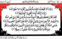 Surah Al-Mumtahinah Maher al Mueaqly