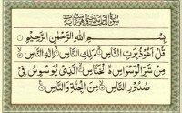 Surah An Nas Qari Obaid ur Rehman