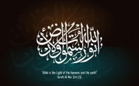 surah an noor, surah an nur, surah an nur mp3 dwnload, surah an nur sudais, surah noor arabic, surat noor, quran mp3, listen online surah noor arabic, Sallallahu Alayhi Wasallam, صلى الله عليه و سلم, naat khawan, naat khawan names, naat khawan profiles, famous naat artists of the world, naat artists, hamd audio, quran audio, arifan kalam, sufi kalam, lecture, bayan, muslim scholars, famous muslim scholars, islmaic lectures mp3, quran mp3, famous qari of the world, urdu bayans