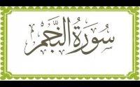 surah najm, surah najam audio, surah najm mp3, surah najm full, surah najm download, maher al mueaqly audio, quran audio, quran mp3, surah najm