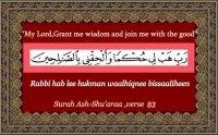 Surah Ash-Shuara Urdu Translation