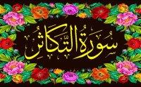 urdu translation, qari obaid ur rehman, tilawat, tilawat e quran, surah takasur, surah takasur audio, surah takasur download