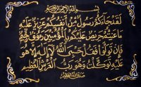 surah taubah, surah taubah with urdu translation, surah tauba mp3, سورة التوبة, surah taubah shuraim mp3, Sallallahu Alayhi Wasallam, صلى الله عليه و سلم, naat khawan, naat khawan names, naat khawan profiles, famous naat artists of the world, naat artists, hamd audio, quran audio, arifan kalam, sufi kalam, lecture, bayan, muslim scholars, famous muslim scholars, islmaic lectures mp3, quran mp3, famous qari of the world, urdu bayans