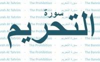 surah tahrim, surah tahrim mp3, surah tahrim download, surah tahrim full, quran mp3, quran audio, surah tahrim online, maher al mueaqly