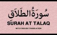 surah talaq, surah talaq mp3, surah talaq full, surah talaq download, surah talaq mp3 download, qari basit audios, quran mp3