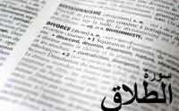 Surah At-Talaq Qari Obaid ur Rehman