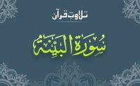 Surah Bayyinah Maher al Mueaqly