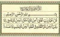 Surah Falaq Maher al Mueaqly