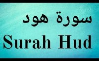 Surah Hud Qari Abdul Basit
