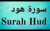 surah hud, surah hud mp3, surah hud online, surah hud audio, surah hud tilawat, surah hud recitation, surah hud abdul basit, surah hud full