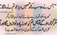 Surah Ibrahim Urdu Translation
