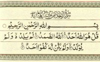 Surah Ikhlas with Urdu Translation MP3 Download