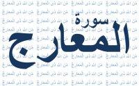 Surah Maarij Qari Obaid ur Rehman