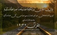 surah maryam chapter 19, surah maryam, surah maryam mp3 audio, download surah maryam, surah maryam full mp3, surah maryam sudais mp3, quran online, سورة مريم, Sallallahu Alayhi Wasallam, صلى الله عليه و سلم, naat khawan, naat khawan names, naat khawan profiles, famous naat artists of the world, naat artists, hamd audio, quran audio, arifan kalam, sufi kalam, lecture, bayan, muslim scholars, famous muslim scholars, islmaic lectures mp3, quran mp3, famous qari of the world, urdu bayans