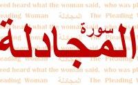 Surah Mujadila Urdu Translation
