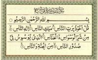 Surah Nas Maher al Mueaqly