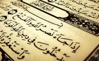 Surah Nasr Recitation Urdu Translation