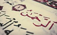 qari sadaqat ali, surah rahman, surah rehman translation, surah rehman audio, qari sadaqat surah rehman, sunni tv, quran tilawat, recitation