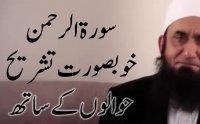 surah rehman urdu translation, surah rehman urdu translation download, tarq jameel latest bayan, tariq jameel, surah rehman tariq jameel, translation quran