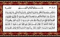 Surah Shams Qari Obaid ur Rehman