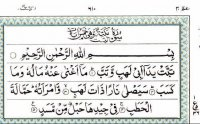 surah tabat, surah tabat mp3 download, surah tabat mp3, surah tabat shuraim, surah tabat urdu translation, surah tabat online, surah tabat audio, Sallallahu Alayhi Wasallam, صلى الله عليه و سلم, naat khawan, naat khawan names, naat khawan profiles, famous naat artists of the world, naat artists, hamd audio, quran audio, arifan kalam, sufi kalam, lecture, bayan, muslim scholars, famous muslim scholars, islmaic lectures mp3, quran mp3, famous qari of the world, urdu bayans