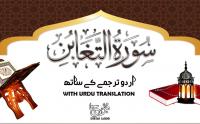Surah Taghabun Qari Obaid ur Rehman