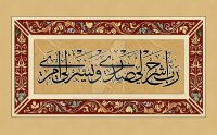 qari obaid ur rehman, tilawat quran, surah taha, surah taha mp3 tilawat, surah taha urdu translation, surah taha full, quran recitation