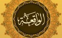 surah waqiah, surah waqiah mp3, surah waqiah download, surah waqiah audio, surah waqiah tilawat, surah waqiah recitation, maher al mueaqly tilawat, quran mp3, quran audio