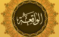 surah waqiah, surah waqiah mp3 download, surah waqiah mp3, surah waqiah shuraim, surah waqiah audio, surah waqiah urdu translation, surah waqiah tilawat, Sallallahu Alayhi Wasallam, صلى الله عليه و سلم, naat khawan, naat khawan names, naat khawan profiles, famous naat artists of the world, naat artists, hamd audio, quran audio, arifan kalam, sufi kalam, lecture, bayan, muslim scholars, famous muslim scholars, islamic lectures mp3, quran mp3, famous qari of the world, urdu bayans