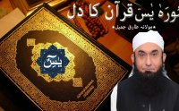 Surah Yaseen The Heart of Quran