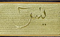 surah yaseen, surah yaseen mp3, surah yaseen quran, quran mp3, quran recitation, quran mp3 tilawat, maher al mueaqly tilawat