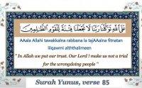 surah yunus mp3, surah yunus, surah yunus online, qurani surah, quran tilawat mp3, surah yunus dowmload, surah yunus mishary rashid