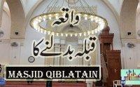 Tabdeeli e Qibla Ka Waqiah
