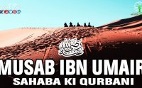 Hazrat Musab Bin Umair, Hazrat Musab Bin Umair mp3 download, saqib mustafai bayan download