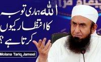 Allah Humari Toba Ka Intezar Kyun Karta Hai, tariq jameel bayan, urdu bayan, audio bayan, mp3 bayan