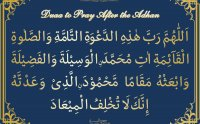 Islamic Dua: 