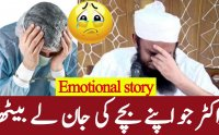 Doctor Jo Apny Bachy KI Jaan Ly Baitha, tariq jameel bayan, download urdu bayan, audio bayan, mp3 bayan