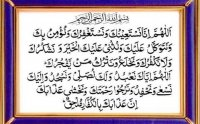 dua e qunoot, dua e qunoot mp3, dua e qunoot download, dua e qunoot tilawat, sheikh idrees abkar, quran tilawat, dua mp3