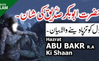 Hazrat Abu Bakr Siddique R.A Ka Dard Bhara Qisa
