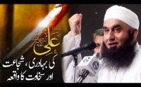 Hazrat Ali Ki Bahaduri Aur Sakhawat Ka Waqiah
