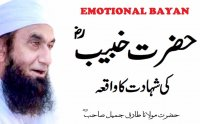 hazrat khubaib, hazrat khubaib mp3 bayan, hazrat khubaib shahdat, hazrat khubaib ki shahadat, hazrat khubaib ki shahadat  mp3 bayan, hazrat khubaib ki shahadat download, hazrat khubaib ki shahadat audio bayan, tariq jameel bayan download,  حضرت خبیب رضی اللہ عنہ کی شھادت