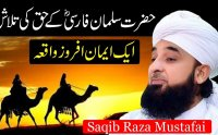 Hazrat Salman Farsi Bayan Download