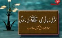 Hazrat Umar R.A Ki Zabani Nabi S.A.W.W Ki Zindagi