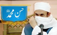 Husn e Mustafa Beautiful Bayan by Maulana Tariq Jameel