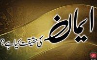 islam, emaan, latest bayan, islam kya hai, saqib mustafai bayan
