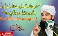 Jab Allah Ke Wali Ne Allah K Nabi, urdu bayan, download mp3 urdu bayan, saqib mustafai bayan
