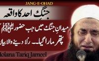 jang e ohad ka waqia, tariq jameel new bayan, urdu bayan, mp3 bayan, jang e ohad ka waqia latest bayan, islamic lectures, jang e ohad ka waqia tariq jameel