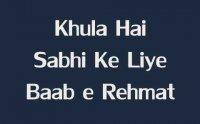 khula hai sabhi ke liye, khula hai babe rehmat naat lyrics, waheed zafar naats, khula hai babe rehmat naat, khula hai sabhi k liye babe rehmat mp3