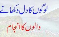 dil todne ki saza in islam, dil dukhane wale ki saza, mp3 bayan download